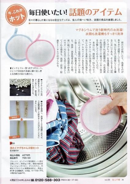 洗たくマグちゃん2個セットs.jpg